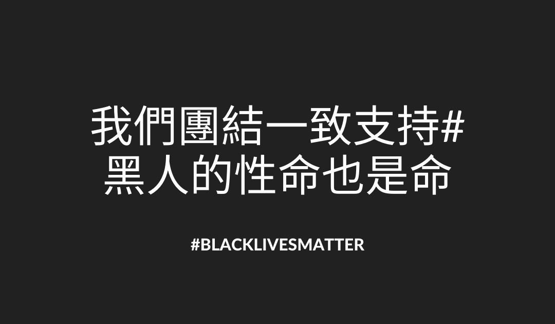 我們團結一致支持#黑人的性命也是命