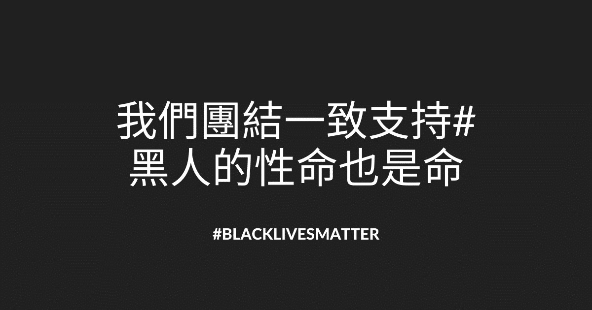 black-lives-matter-chinese